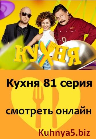 Кухня 81 серия — 5 сезон 1 серия онлайн