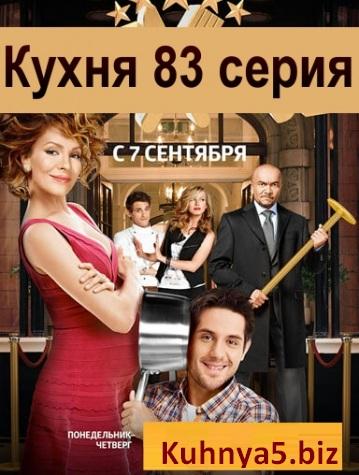 Кухня 83 серия — 5 сезон 3 серия онлайн