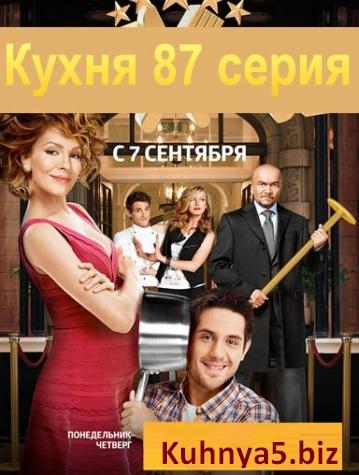 Кухня 87 серия — 5 сезон 7 серия онлайн