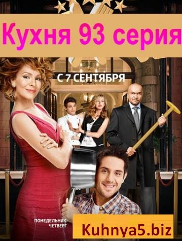 Кухня 93 серия — 5 сезон 13 серия онлайн