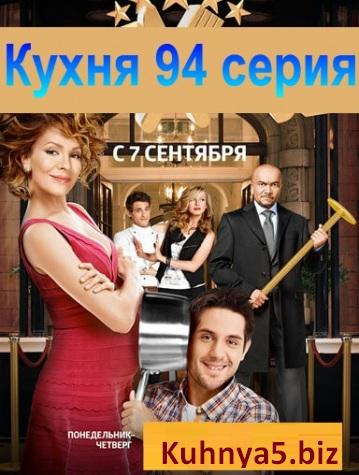 Кухня 94 серия — 5 сезон 14 серия онлайн