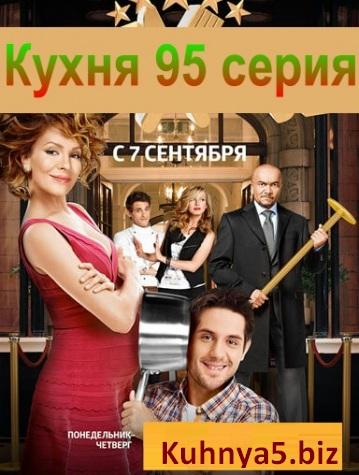 Кухня 95 серия — 5 сезон 15 серия онлайн