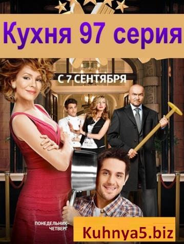 Кухня 97 серия — 5 сезон 17 серия онлайн