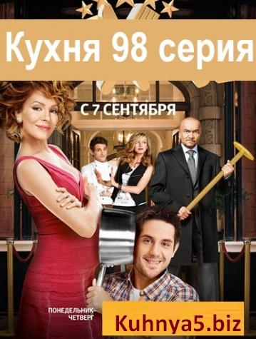 Кухня 98 серия — 5 сезон 18 серия онлайн