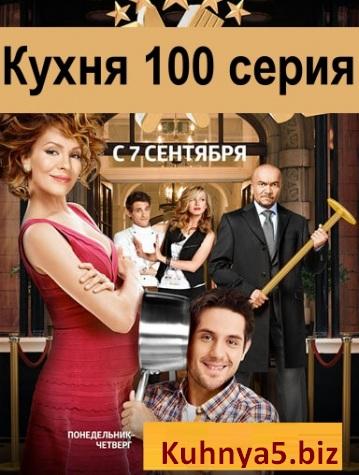 Кухня 100 серия — 5 сезон 20 серия онлайн