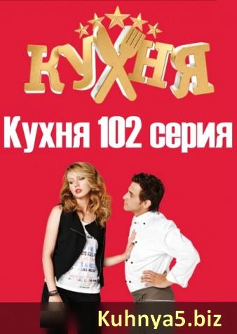 Кухня 102 серия — 6 сезон 2 серия онлайн