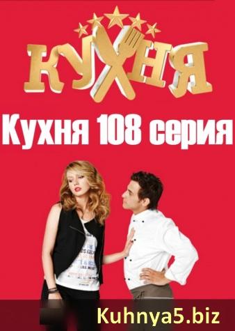 Кухня 108 серия — 6 сезон 8 серия онлайн
