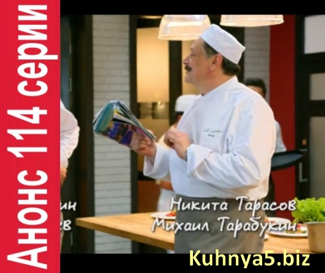 Смотреть 6 сезон 14 серия анонс — Кухня 114 серия